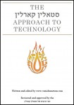 The Stolin Karlin Approach to Technology