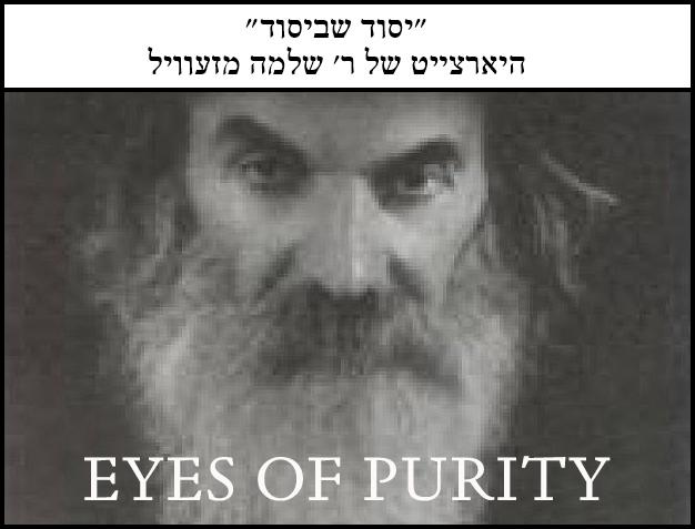 eyesOfPure