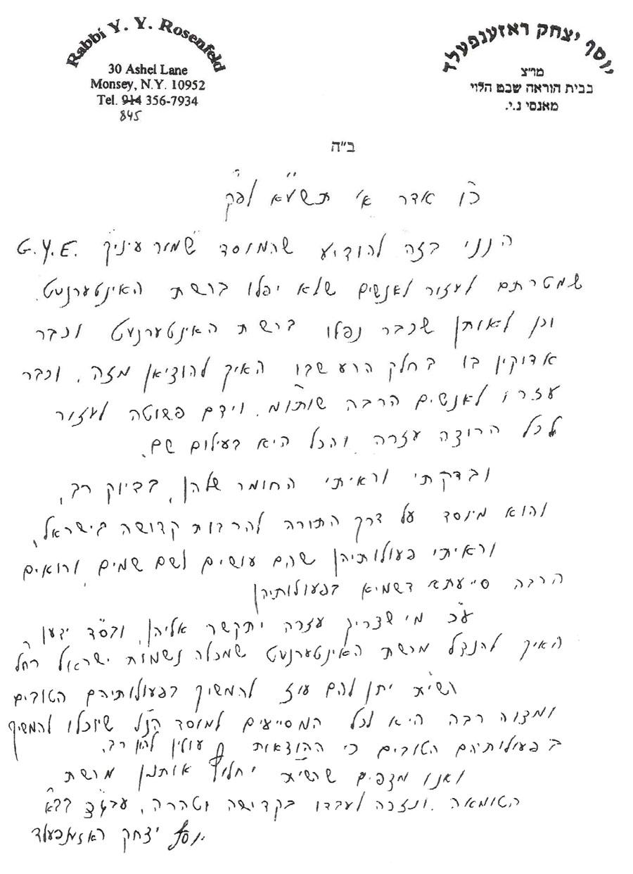 Rabbi Yosef Y. Rosenfeld